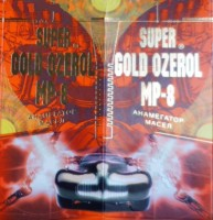 Анамегатор масла SUPER GOLD OZEROL МП-8